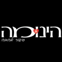 הינומה - חיפה