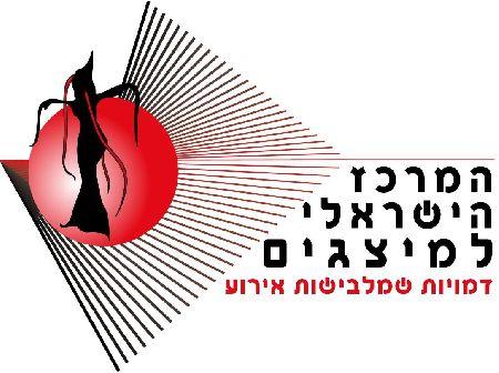 המרכז הישראלי למיצגים