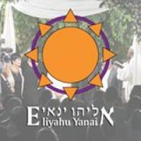 אליהו ינאי