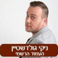 ניקי גולדשטיין בהבימה 4