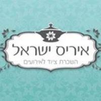 איריס ישראל ציוד לאירועים