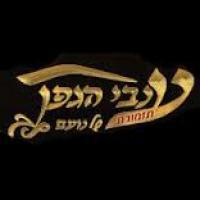 להקת ענבי הגפן
