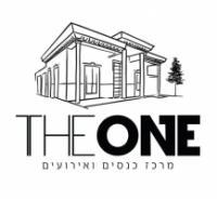 The One- מרכז כנסים ואירועים