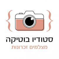 סטודיו בוטיקה - מצלמים זכרונות