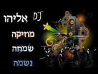 DJ אליהו אמסלם - מוזיקה שיוצאת מהלב