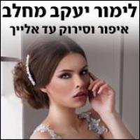 לימור מחלב יעקב - איפור וסירוק כלות וערב