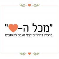 מכל הלב - ברכות בחרוזים לבני זוגכם האהובים
