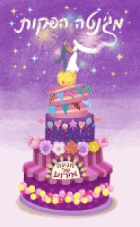 עוגת החתונות - מג'נטה הפקות
