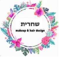 שחר אלעזר - איפור & עיצוב שיער
