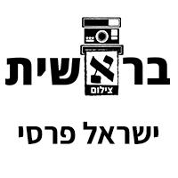 בראשית ישראל פרסי - צילום לאירועים