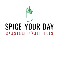 SPICE YOUR DAY- עציצי תבלין מעוצבים