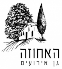 האחוזה בית חנן - גן ארועים