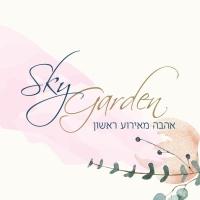 sky garden | סקיי גארדן