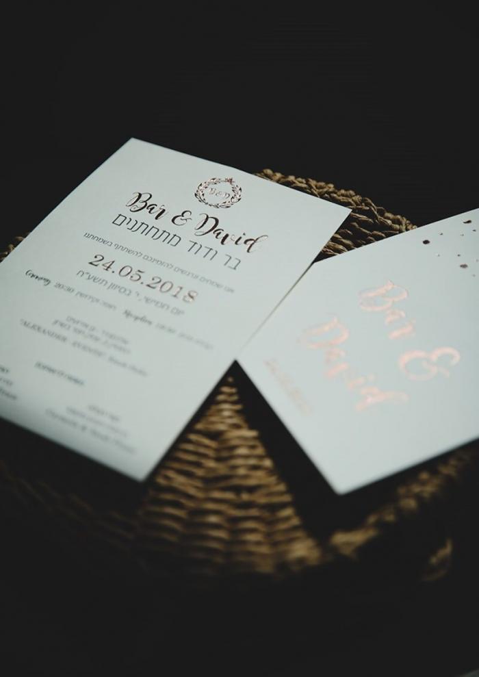 הזמנת החתונה של בר ודוד