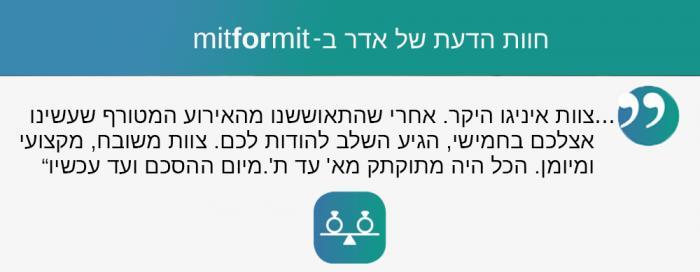 חוות דעת מתוך העמוד של איניגו באתר MitforMit