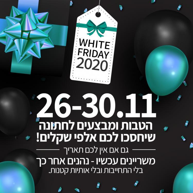 החתונה שלכם תעלה פחות: 2020 White Friday