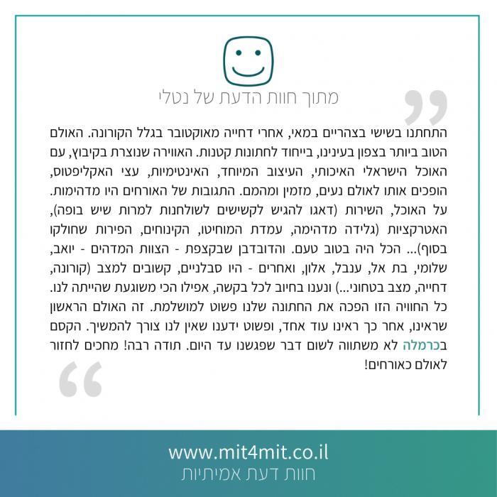 גני אירועים - אירועי בוטיק ברוח ישראלית: הכירו את